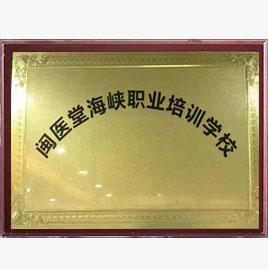 闽医堂海峡职业培训学校